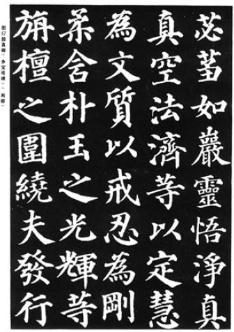 《多宝塔碑》的字,即使自然结体纵长,也尽力往方正态势去写,也有一种