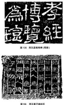 东汉是隶书的高峰期