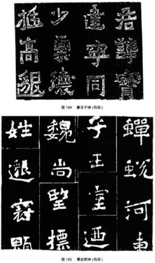 隋、唐时期的隶书