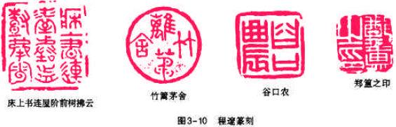 清代篆刻流派