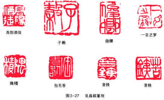 近现代篆刻流派